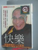 【書寶二手書T1/宗教_OJG】快樂-達賴喇嘛的人生智慧_達賴喇嘛,霍華德