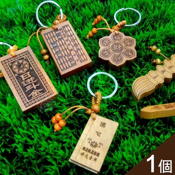 春佰億文創 棗木木雕刻吊飾(1個)佛經觀音菩薩關公財神多種開運招財勵志圖騰字樣 造型鑰匙圈