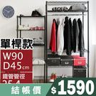 收納櫃 置物架 收納 衣櫃  【J005...