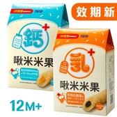 小兒利撒爾 啾米米果 (8支) 鈣 / 乳酸菌 寶寶米餅 5642 好娃娃