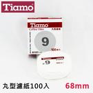 Tiamo丸型濾紙9號68mm 100枚...