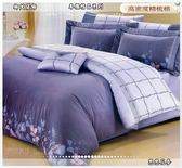 高級精梳床罩組【6*6.2尺】(加大)七件套寢具/御芙專櫃『戀戀花季』*╮☆絕對首選