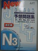 【書寶二手書T1/語言學習_ZEE】新日能試驗 予想問題集 N3 改訂版_青山豊、青山美佳
