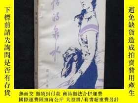 二手書博民逛書店罕見愛情的泉水5919 張昆華著 四川人民出版社 出版1981