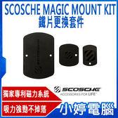 【3期零利率】全新 SCOSCHE MAGIC MOUNT KIT 鐵片更換套件 支架用 手機架鐵片套件