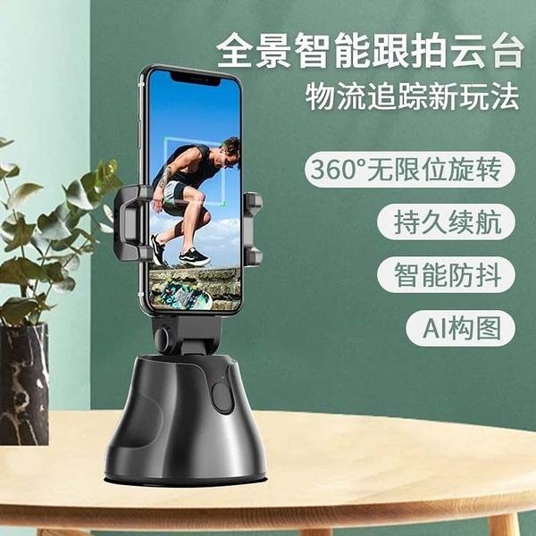 愛隨拍360智慧跟拍雲台物體跟蹤攝像人臉識別愛隨拍直播支架手機支架 微愛家居