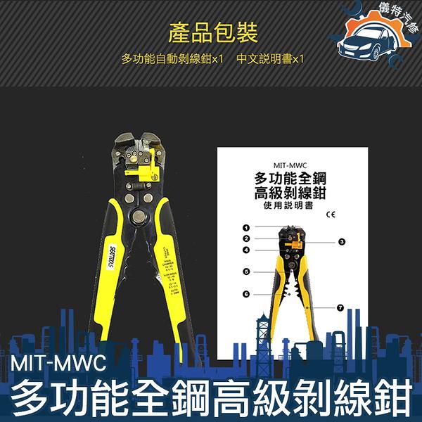 《儀特汽修》MIT-MWC多功能全鋼高級剝線鉗 鉗子 剝線鉗 剪線 夾線 壓接鉗 0.2~6.0mm