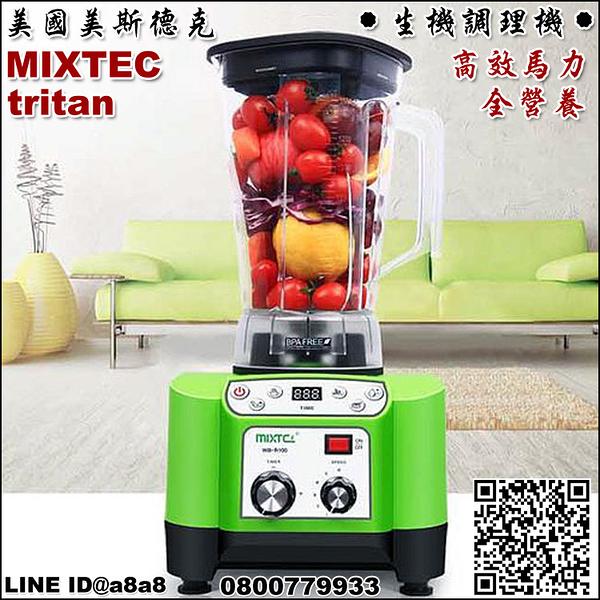 美國MIXTEC全營養生機調理機(R100)【3期0利率】【本島免運】