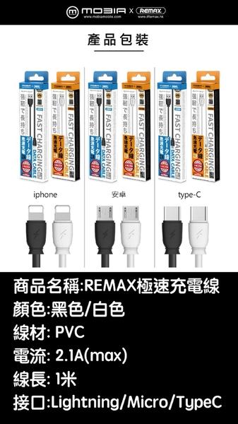 2.1A 安卓 Type C 快充線 USB To TypeC 傳輸充電線 1M (充電+傳輸) Android【台灣盒裝公司貨】