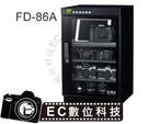 【EC數位】防潮家 FD-86A  FD86A  電子防潮箱 90L 五年保固 免運費 台灣製造 微電腦穩定控濕