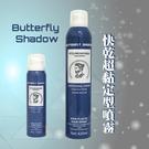 超黏定型噴霧 Butterfly Shadow快乾超黏定型噴霧 100mL