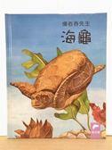 (二手書)小小動物奇觀9-慢吞吞先生海龜