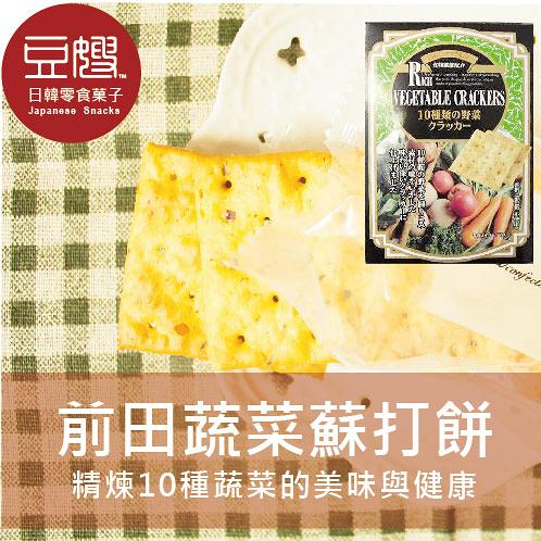 【豆嫂】日本零食 前田10種類蔬菜蘇打餅/起司餅乾