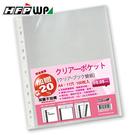 【奇奇文具】HFPWP 11孔透明資料袋(100入)厚0.05mm 環保材質 台灣製 EH305A-100-SP