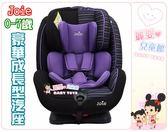 麗嬰兒童玩具館~奇哥 Joie 0-7歲豪華成長型汽車安全座椅/嬰幼兒安全汽座