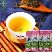 《大酉茶業~大有環保》四季春茶●150gX4環保裝茶葉