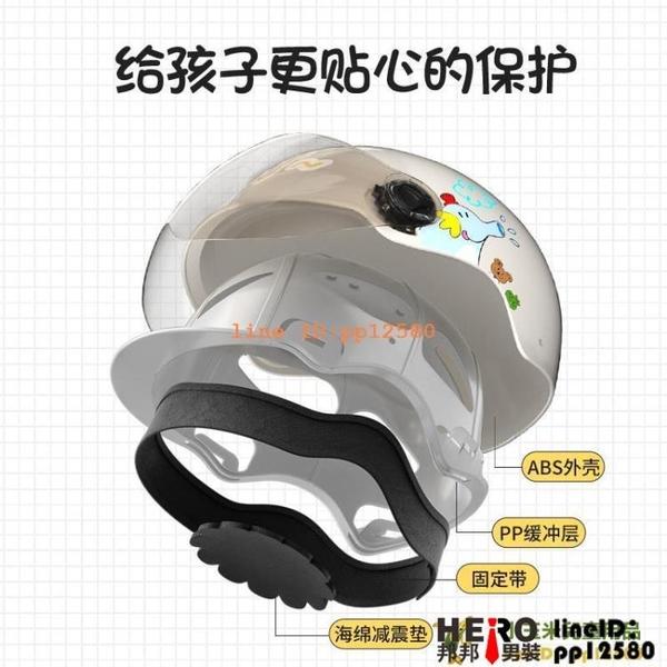 兒童機車單車安全帽頭盔頭盔灰男女小孩可愛四季通用夏季全盔安全帽