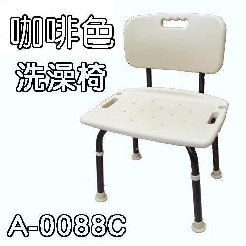 洗澡椅 有靠背 台灣製造 咖啡色 A-0088C