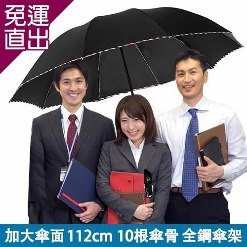 無 112公分大型十根傘骨全鋼加固三折折疊傘雨傘黑色【免運直出】