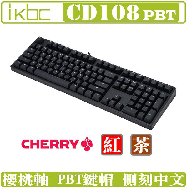 [地瓜球@] ikbc CD108 機械式 鍵盤 PBT 鍵帽 側刻 CHERRY 紅軸 茶軸