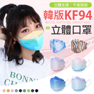 《貼合臉型!不易脫妝》 KF94立體口罩 kf94 口罩 魚型口罩 3D立體口罩 韓版口罩