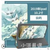 蘋果ipad10.2保護套帶筆槽三折復古油畫2019新款平板電腦殼10.2寸 pencil『小淇嚴選』