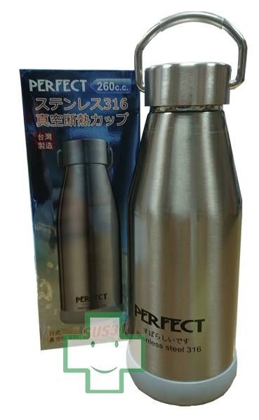 ✿✿✿【福健佳健康生活館】PERFECT 理想日式316真空保溫杯-260ML