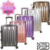 【福利品 28吋 】 Batolon寶龍  璀璨之星加大PC硬殼箱/行李箱/旅行箱