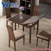 折疊餐桌沃購進口北歐功能實木折疊餐桌小戶型正長方形伸縮小方桌椅組合 MKS年終狂歡