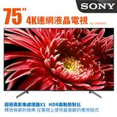 SONY 索尼 KD-75X8500G 液晶電視 65吋 4K HDR Android TV Netflix 75X8500