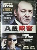 挖寶二手片-0B07-093-正版DVD-電影【A金政客】-凱文史貝西*葛蘭姆葛林(直購價)