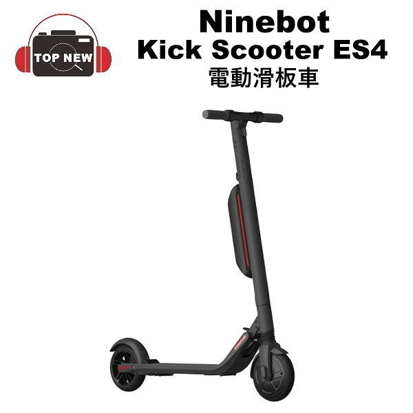 Ninebot 賽格威 電動滑板車 Kick Scooter ES4 電動 滑板車 一鍵摺疊 最高時速30km 公司貨