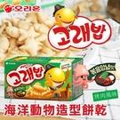韓國 ORION 好麗友 海洋動物造型餅乾 46g 烤肉味餅乾 海洋動物 小魚餅乾 魚型餅乾 好多魚 小魚餅