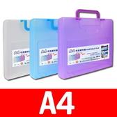 義大文具W I P 手提A4 資料盒文件盒CP3304L 工具箱整理資料收納