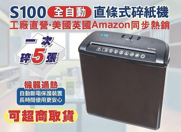【可超取碎紙機】S100全自動直條式碎紙機