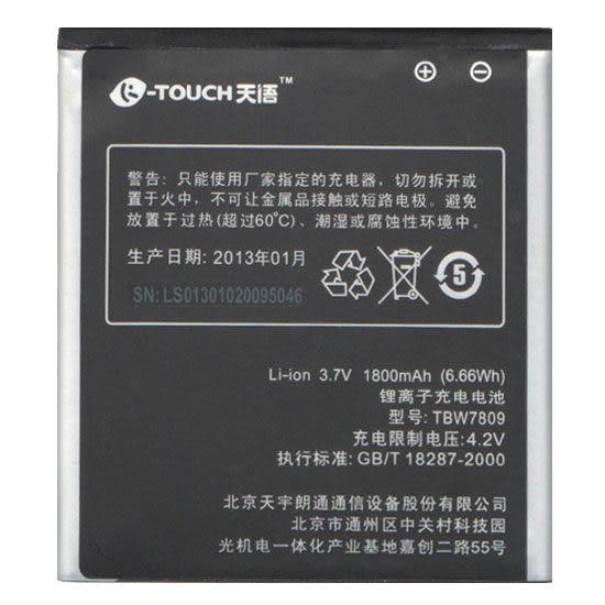 【1800mAh、TBW7809】Moii E991/K-Touch天語 V9 W806 E806 W806+ T6 U6 E6 原廠電池/原電/原裝鋰電【促銷價】