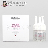 立坽『免沖洗深層護髮』歌薇公司貨 GOLDWELL 光感重建劑18ml(單支) IH04
