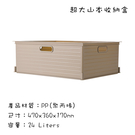 台灣製造 加厚可疊 收納筐塑膠 桌面雜物收納盒 浴室化妝品收納籃 山本收納盒24L