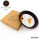 【學廚披薩烤盤Piazz比薩烤盤8寸WK...