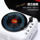 【黑膠唱片機造型】TWS立體聲藍牙音箱/藍牙喇叭(可串聯)二入