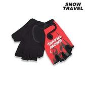 Snow Travel 半指防滑自行車手套 AH-9 (火焰) / 城市綠洲 (止滑 單車 腳踏車 騎車 通勤)