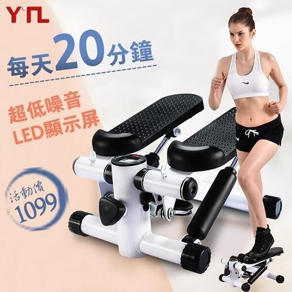 台灣現貨 踏步機 滑步機 登山美腿機.上下左右踏步機.有氧滑步機划步機.運動健身器材