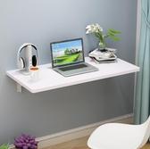 桌餐桌小戶型廚房用操作台隱形壁掛桌墻上吃飯桌子簡易電腦桌 MKS雙12