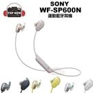 SONY WI-SP600N 藍牙耳機 降噪 重低音 無線 運動 防水 入耳式 公司貨