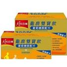 [COSCO代購] 促銷至9月25日 W103719 天地合補 龜鹿雙寶飲 68毫升 X 30入(2組)
