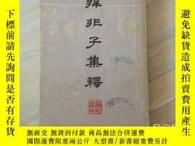 二手書博民逛書店罕見韓非子集釋下Y205198 陳奇猷 上海人民出版社