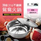 正牛 頂級316鴛鴦火鍋 32cm 傳熱快省瓦斯 湯鍋 麻辣鍋