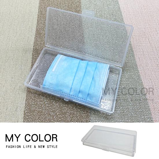 收納盒 塑料盒 長方 口罩收納盒 包裝盒 藥盒 文具盒 飾品 化妝棉 透明萬用收納【G019】MY COLOR