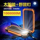 快充太陽能充電寶1000000毫安超大容量超薄便攜華為蘋果手機通用
