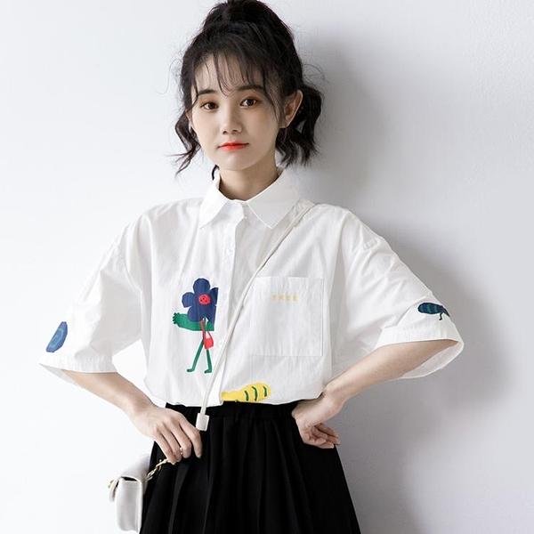 短袖襯衫 2021夏天新款日繫學院風白色襯衫女短袖寬鬆韓版印花襯衣學生上衣 韓國時尚週 免運